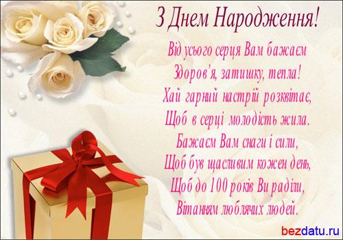 Поздоровлення з днем народження на українській мові сестрі